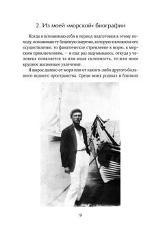 1618_Голубенцева_145х205_PRINT_9.jpeg