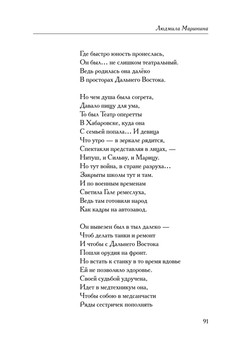 2133_Маринина_145х205_PRINT_91.jpeg