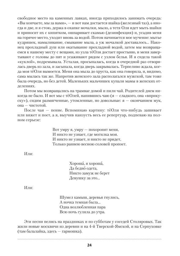 1355_Черникова_блок_print_24.jpeg