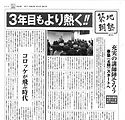 shinbun-003-image.jpg