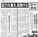 shinbun-002-image.jpg