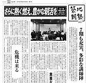shinbun-006-image.jpg