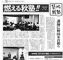 shinbun-004-image.jpg