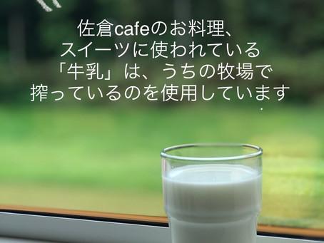 山岸牧場の牛乳の製造についてのおしらせ