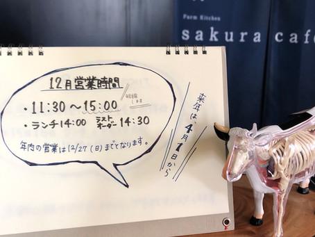 12月の佐倉cafe「営業時間変更」のお知らせ