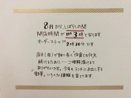 佐倉cafeの「閉店時間変更」のお知らせ