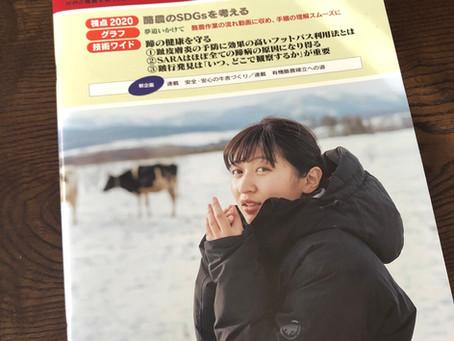 酪農雑誌 Dairy Japan