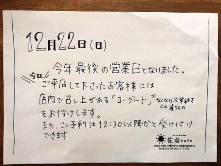 佐倉cafe今年の営業最終日