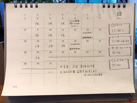 佐倉cafe12月の予定