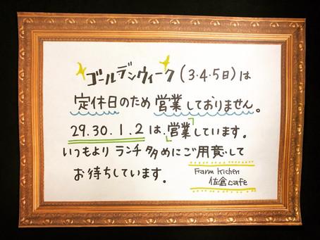 Farm Kichen 佐倉cafeからのお知らせです