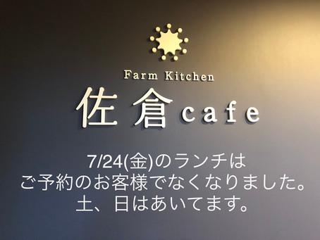 佐倉cafeからお知らせ