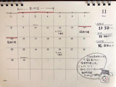 11月のお休み(佐倉cafe)