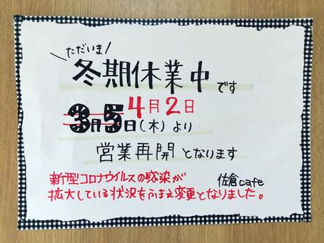 佐倉cafe営業再開、延期。