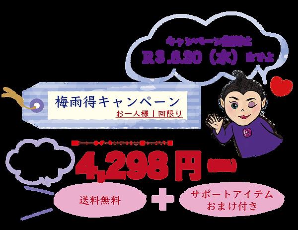 調爽源キャンペーン堀ママ2.png