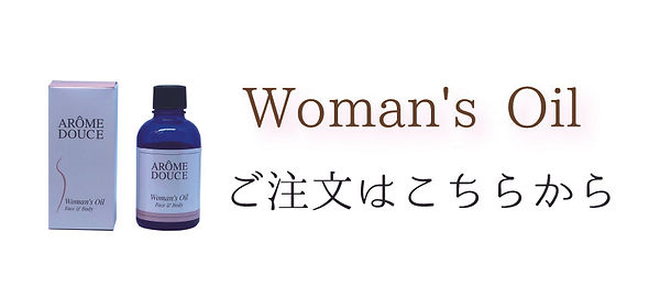 woman's oil注文バナー.jpg