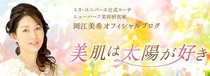岡江美希オフィシャルブログ