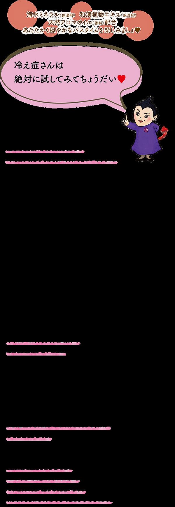 バスソルト2.png