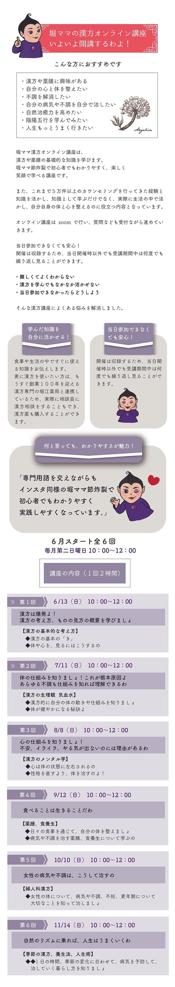 本講座申込(基礎講座1を受講済みの方).jpg