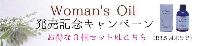 woman's oil発売記念キャンペーン.jpg