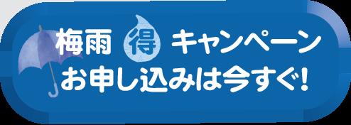 調爽源キャンペーンボタン(梅雨) .png