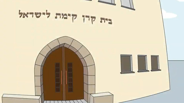 Story of the JNF House