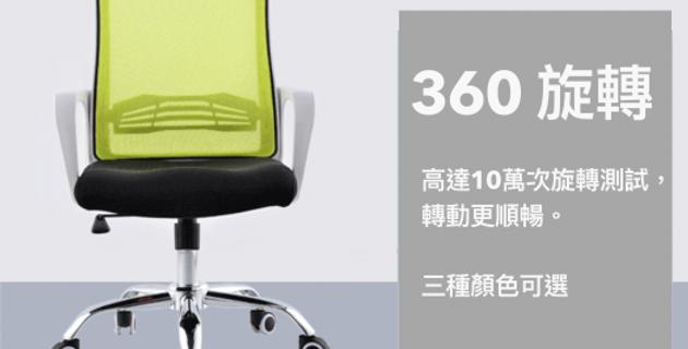 護脊健康辦公椅H126-1012