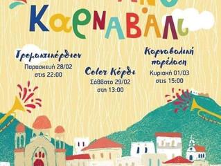 Πάρε μέρος στο 33ο Κορθιανό Καρναβάλι με την ομάδα της Καππαριάς!
