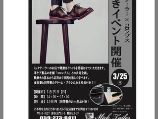 靴磨きイベント開催のお知らせ