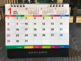 2017年度のカレンダーあります!