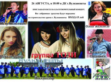 Приглашаем всех на благотворительный концерт