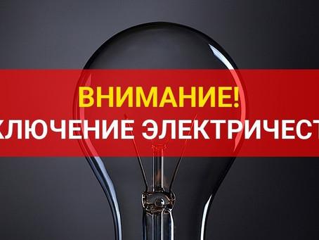 В городе Вулканешты 16 октября ожидаются перерывы поставки электроэнергии