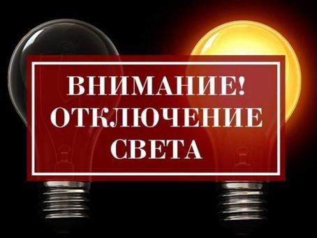 Узнай, на каких улицах 5 марта ожидается отключение электроэнергии