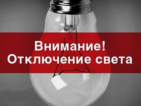 В городе Вулканешты 14 октября ожидаются перерывы поставки электроэнергии