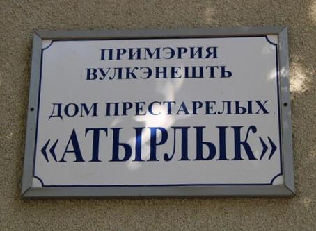 """Дому престарелых """"Атырлык"""" исполнилось 15 лет"""
