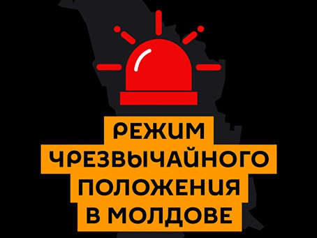 В Молдове на национальном уровне вводится режим чрезвычайного положения
