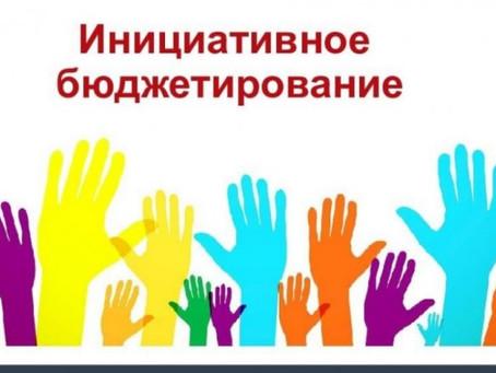 30 апреля завершился приём заявок  на участие в конкурсе партиципативного бюджетирования