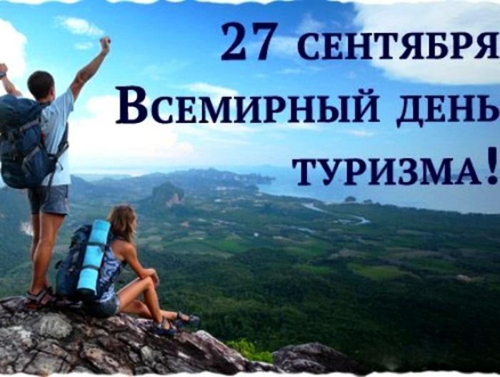 брига всемирный день туризма поздравления прикольные роли