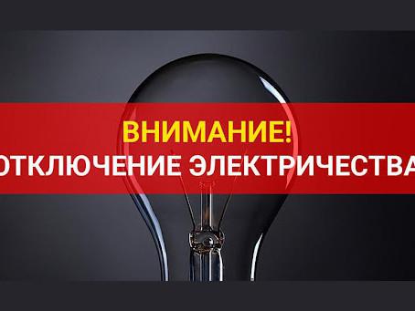 В городе Вулканешты 24 сентября ожидается отключение электроэнергии