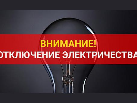 В Вулканештах 25 августа ожидается отключение электроэнергии