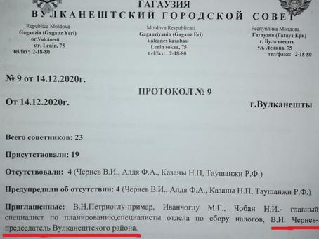 Глава администрации Вулканештского района за сокращение специалиста по патентам
