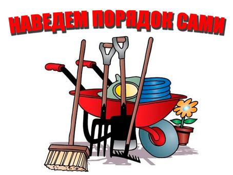 Примария города Вулканешты приглашает всех желающих принять участие в санитарной пятнице