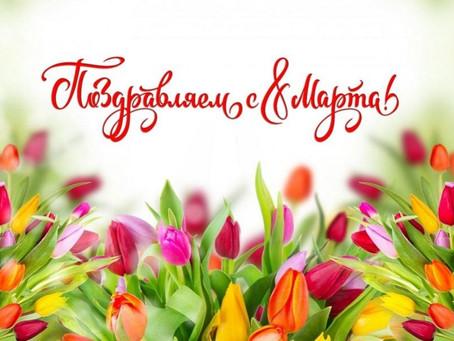 Примар города Вулканешты поздравляет всех женщин с Международным женским днем