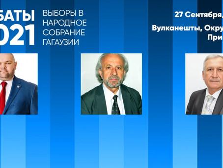В городе Вулканешты 27 сентября пройдут дебаты
