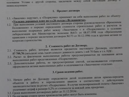 Нескончаемый обман депутата НСГ, Романа Тютина