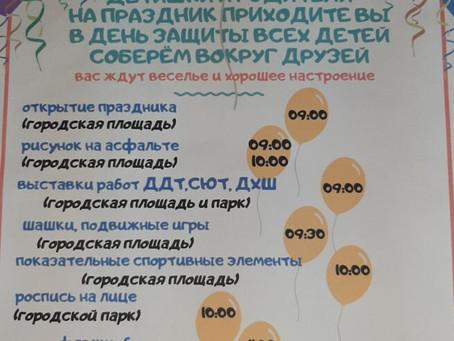Программа празднования Дня защиты детей в г.Вулканешты