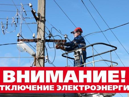 В городе Вулканешты ожидаются перерывы поставки электрической энергии