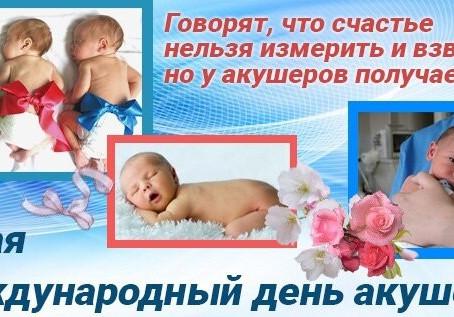 5 мая – Всемирный день акушерки