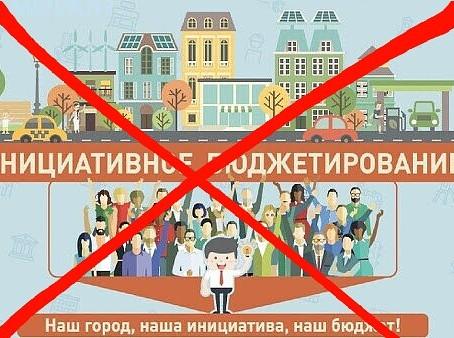 Советники-социалисты не дали ученикам возможность реализовать проекты