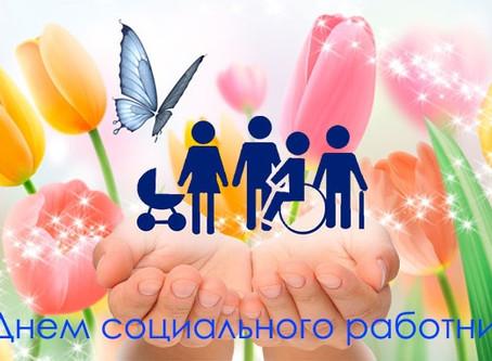 Примария города Вулканешты поздравляет всех социальных работников с их профессиональным праздником