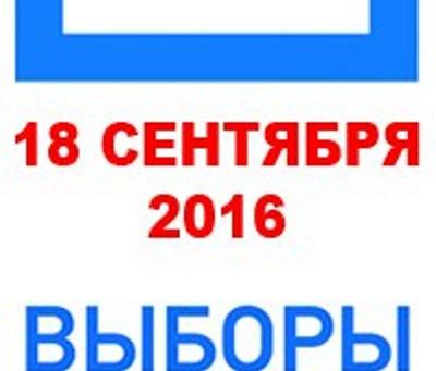 Вниманию граждан РФ желающих принять участие в голосовании на выборах депутатов Государственной Думы
